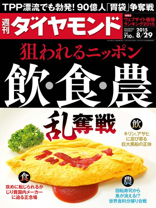 週刊ダイヤモンド 15年8月29日号拡大写真