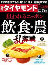 週刊ダイヤモンド 15年8月29日号