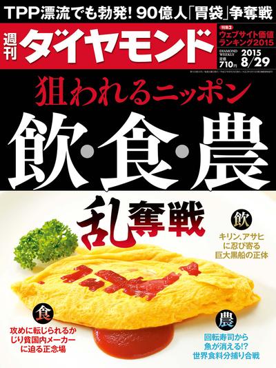 週刊ダイヤモンド 15年8月29日号-電子書籍
