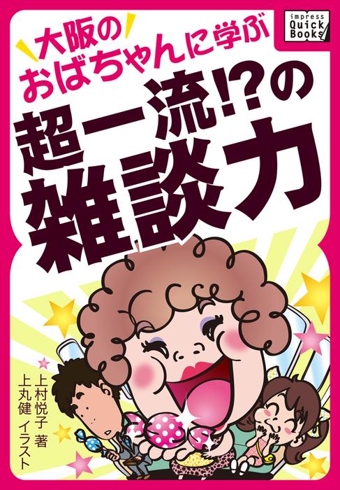 大阪のおばちゃんに学ぶ超一流!?の雑談力-電子書籍-拡大画像