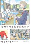 吉野北高校図書委員会(1)-電子書籍