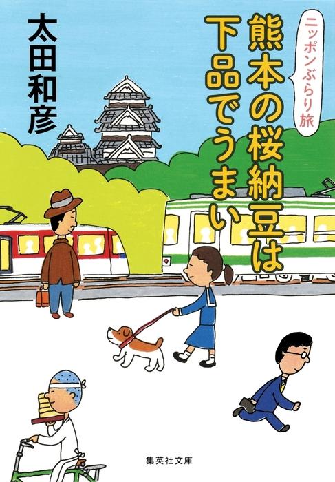 熊本の桜納豆は下品でうまい ニッポンぶらり旅拡大写真