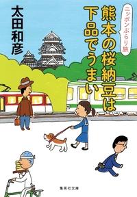 熊本の桜納豆は下品でうまい ニッポンぶらり旅-電子書籍