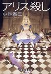 アリス殺し-電子書籍