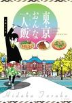 東京おんな一人飯-電子書籍