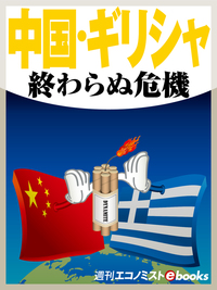 中国・ギリシャ 終わらぬ危機-電子書籍