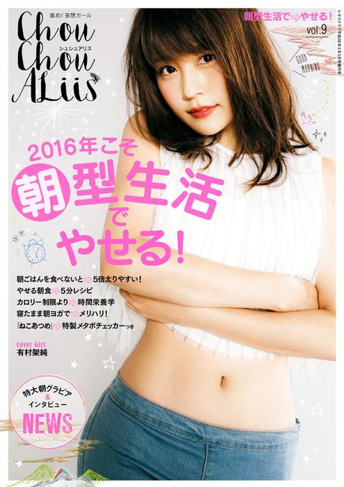 シュシュアリス vol.9拡大写真