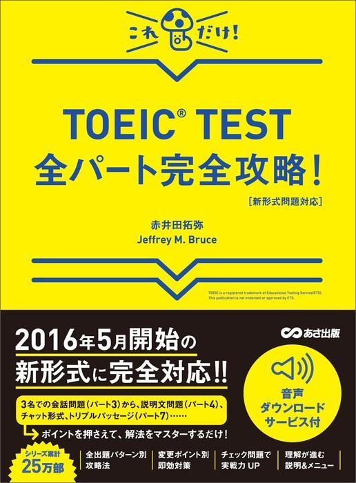 【新形式問題対応】これだけ! TOEIC TEST全パート完全攻略! 【音声ダウンロードサービス付】拡大写真
