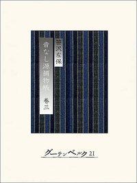 音なし源捕物帳(巻三)