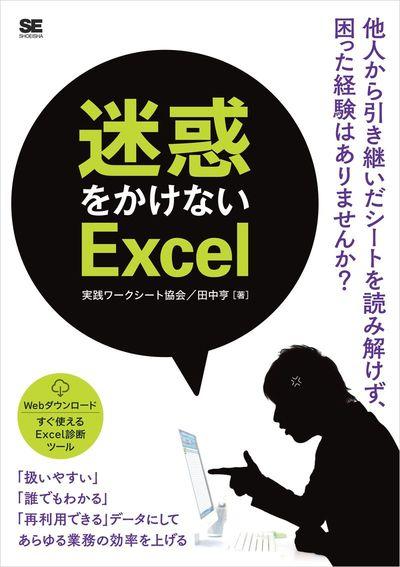 迷惑をかけないExcel-電子書籍