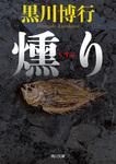 燻り-電子書籍