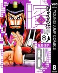 ビン~孫子異伝~ 8-電子書籍