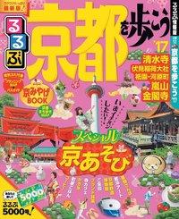 るるぶ京都を歩こう'17-電子書籍