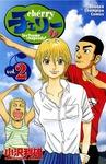 チェリー(2)-電子書籍