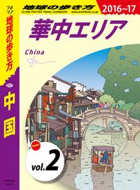 地球の歩き方 D01 中国 2016-2017 【分冊】 2 華中エリア-電子書籍