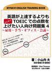 英語が上達するよりもとにかくTOEICでの点数を上げたい人向け問題集4 ~雇用・手当・オフィス・会議~-電子書籍