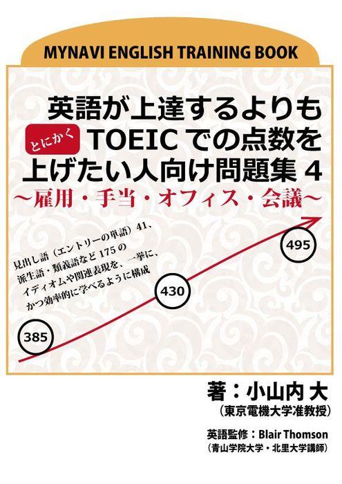 英語が上達するよりもとにかくTOEICでの点数を上げたい人向け問題集4 ~雇用・手当・オフィス・会議~拡大写真