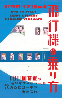 パラダイス山元の飛行機の乗り方 1日11回搭乗の「ミリオンマイラー」が教えるヒコーキのあれこれ-電子書籍