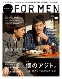 Hanako FOR MEN vol.4 僕のアジト。