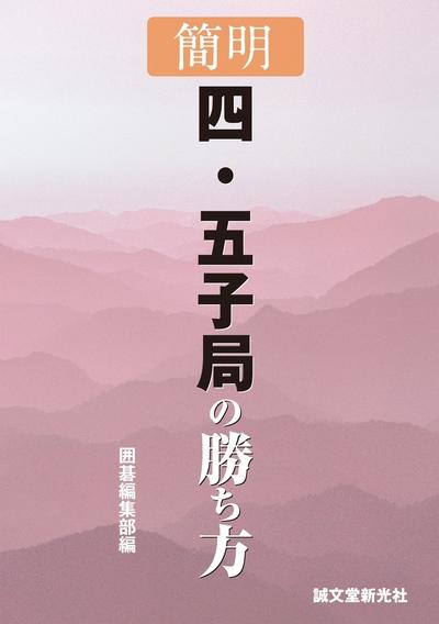 簡明 四・五子局の勝ち方-電子書籍