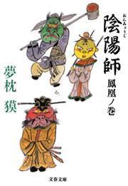 陰陽師 鳳凰ノ巻-電子書籍