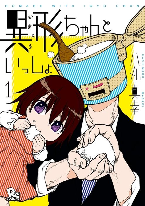 異形ちゃんといっしょ(1)【電子限定特典ペーパー付き】拡大写真