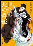 北の舞姫 芙蓉千里II-電子書籍