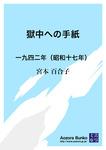 獄中への手紙 一九四二年(昭和十七年)-電子書籍