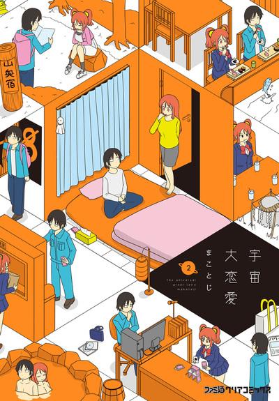 宇宙大恋愛 2-電子書籍