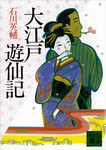 大江戸遊仙記-電子書籍
