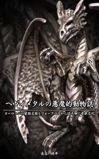 ヘヴィメタルの悪魔的動物誌~ヨーロッパの装飾文化とフォークロアから読み解く音楽文化~-電子書籍