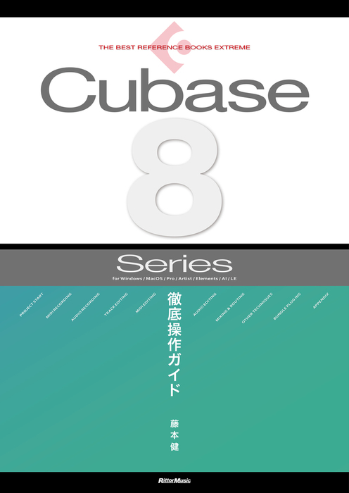 THE BEST REFERENCE BOOKS EXTREME Cubase8 Series 徹底操作ガイド拡大写真