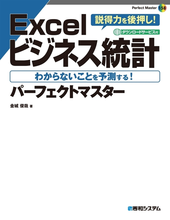 Excelビジネス統計 パーフェクトマスター拡大写真