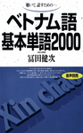 聴いて、話すための ベトナム語基本単語2000-電子書籍