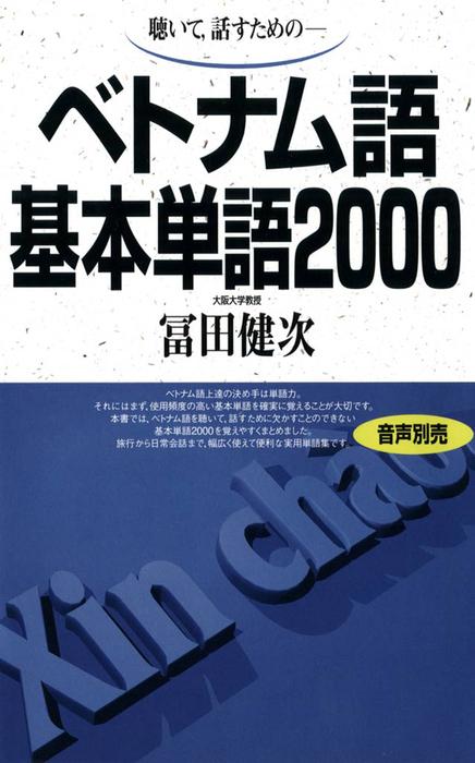 聴いて、話すための ベトナム語基本単語2000拡大写真