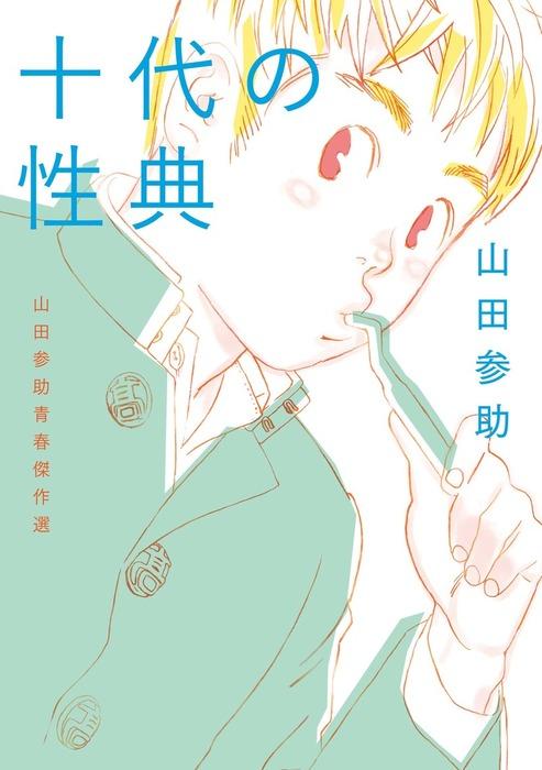 十代の性典 山田参助青春傑作選-電子書籍-拡大画像