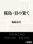 桜島・日の果て-電子書籍