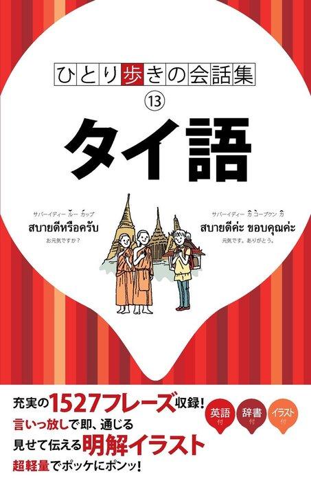 ひとり歩きの会話集 タイ語拡大写真