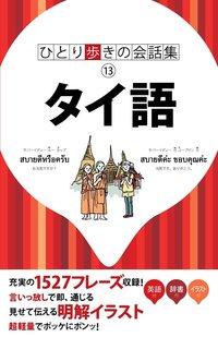 ひとり歩きの会話集 タイ語-電子書籍