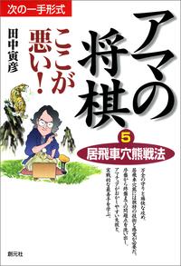 アマの将棋ここが悪い!5 居飛車穴熊戦法-電子書籍