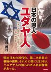 日本の恩人 ユダヤ人 日本の近現代史に刻印された日猶人物群像-電子書籍