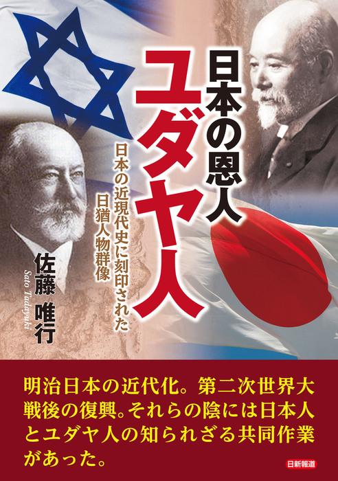 日本の恩人 ユダヤ人 日本の近現代史に刻印された日猶人物群像拡大写真
