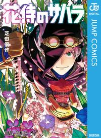 花侍のサハラ-電子書籍
