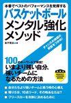 バスケットボール メンタル強化メソッド-電子書籍