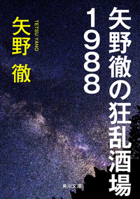 矢野徹の狂乱酒場1988-電子書籍