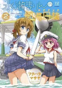 水瀬まりんの航海日誌(ログブック) 2巻-電子書籍