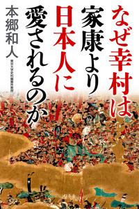 なぜ幸村は家康より日本人に愛されるのか