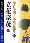 海音寺潮五郎短篇総集(六)立花宗茂 他-電子書籍