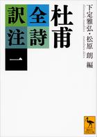 「杜甫全詩訳注(講談社学術文庫)」シリーズ