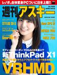 週刊アスキー No.1066 (2016年2月16日発行)-電子書籍